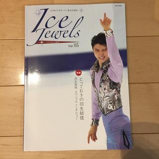 アイスジュエルズ フィギュアスケート・氷上の宝石 Vol.05(スポーツ選手)
