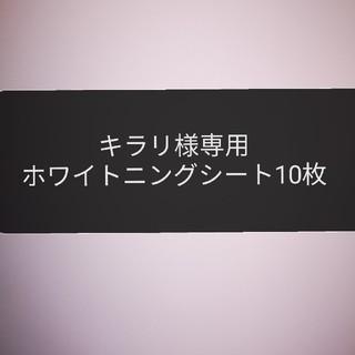 キラリ様専用 ホワイトニングシート(その他)
