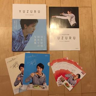 YUZURU 羽生結弦写真集(スポーツ選手)