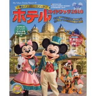 ディズニー(Disney)のディズニーリゾートホテル・ガイドブック2010(趣味/スポーツ/実用)