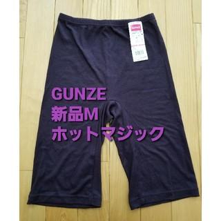 GUNZE - GUNZEホットマジック 五分丈 下着