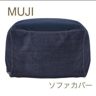 ムジルシリョウヒン(MUJI (無印良品))の【MUJI☆】体にフィットするソファ デニムカバー(ソファカバー)