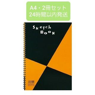 マルマン(Maruman)の【2冊セット】マルマン スケッチブック A4 S131(スケッチブック/用紙)