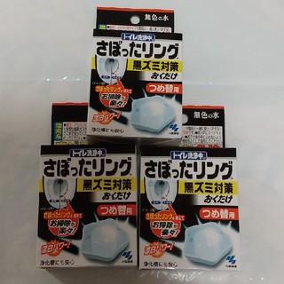 コバヤシセイヤク(小林製薬)のさぼったリング  黒ズミ対策  おくだけ  つめ替用   3個セット(その他)