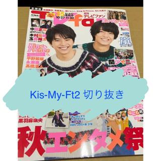 キスマイフットツー(Kis-My-Ft2)の月刊TVfan2019年12月号 Kis-My-Ft2切り抜き(アート/エンタメ/ホビー)