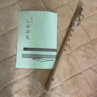 篠笛 しのぶえ  中学校 学校教材 楽譜 AULOS(横笛)