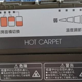 ホットカーペット(ホットカーペット)