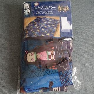 鬼滅の刃  布団カバー  ふとんカバー(シーツ/カバー)
