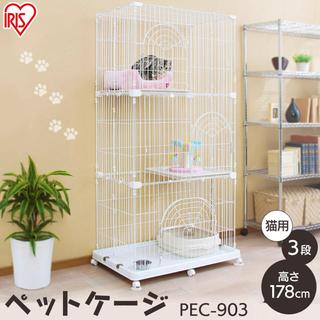 猫用ケージ(かご/ケージ)