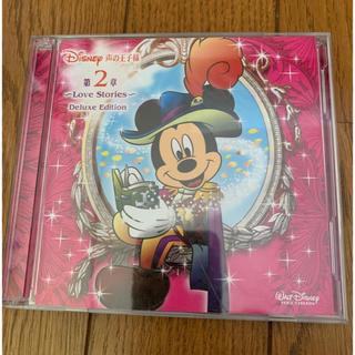 ディズニー(Disney)のディズニー 声の王子様 第2章 ~Love Stories~ Deluxe Ed(その他)