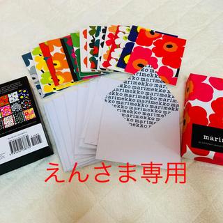 マリメッコ(marimekko)のmarimekko♡メッセージカード(カード/レター/ラッピング)