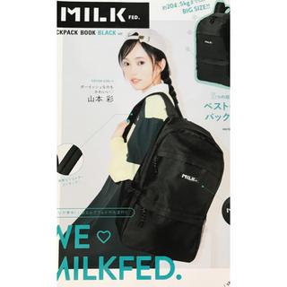ミルクフェド(MILKFED.)のMILKFED. BACKPACK BOOK BLACK ver.(ファッション/美容)