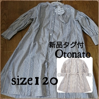 エフオーファクトリー(F.O.Factory)の新品 タグ付 2020春新作 Otonato オトナト シャツコートワンピ (ワンピース)