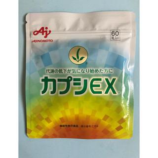 アジノモト(味の素)の味の素 カプシEX 60粒(ダイエット食品)