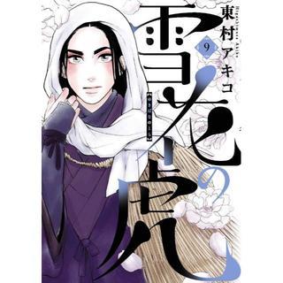 新品★雪花の虎★9巻★ビッグ コミックス★売り切れ続出★話題(その他)