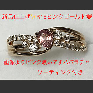 新品仕上げ✨1点限り❤️K18PG❤️ピンク色パパラチャ&ダイヤも綺麗リング❤️(リング(指輪))