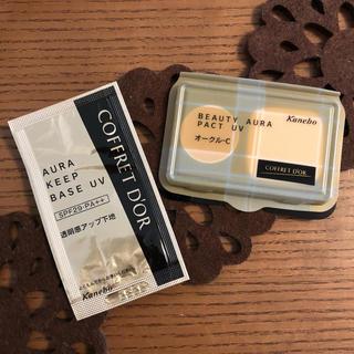 コフレドール(COFFRET D'OR)の◎新品未使用◎ファンデーション・ベース(サンプル/トライアルキット)