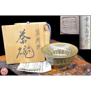 薩摩焼 吉永晶竿造 茶碗 共箱 未使用 保証 茶道具 入手困難 WWTT054(陶芸)