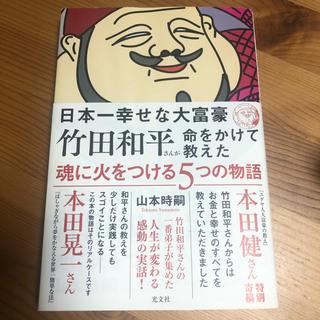 コウブンシャ(光文社)の日本一幸せな大富豪 竹田和平さんが命をかけて教えた魂に火をつける5つの物語(ビジネス/経済)