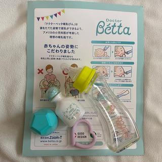 ベッタ(VETTA)のドクターベッタ 哺乳瓶(哺乳ビン)