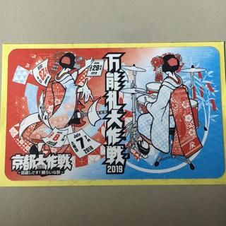 京都大作戦 ステッカー2019(音楽フェス)