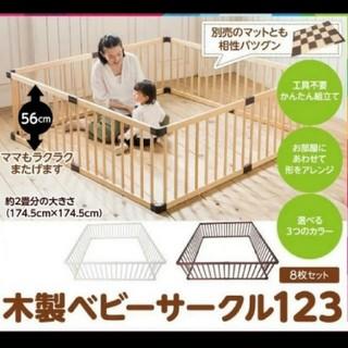 送料込み 木製 ベビーサークル123 ウッドプレイペン(ベビーサークル)