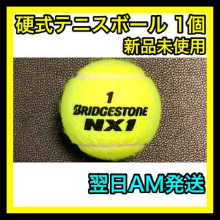 ブリヂストン(BRIDGESTONE)の【新品】硬式 テニス ボール ブリヂストン NX1 BRIDGESTONE 1個(ボール)