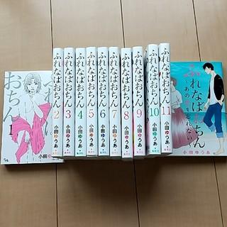 シュウエイシャ(集英社)のふれなばおちん 全巻(女性漫画)