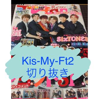 キスマイフットツー(Kis-My-Ft2)の月刊TVfan 2020年3月号 Kis-My-Ft2切り抜き(アート/エンタメ/ホビー)