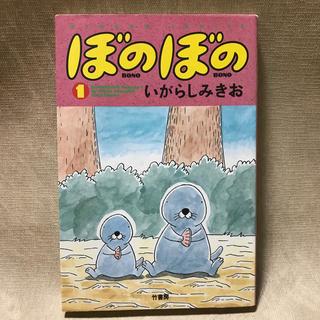ぼのぼの 1巻(4コマ漫画)