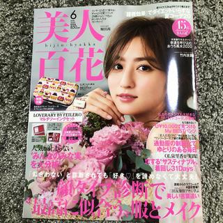 美人百花6月号雑誌(漫画雑誌)