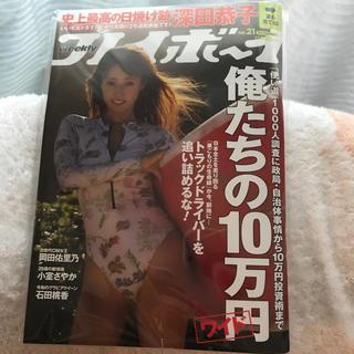 プレイボーイ(PLAYBOY)の週刊 プレイボーイ 2020年 5/25号(その他)