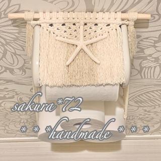 【限定価格1,350→1,250】マクラメ編みトイレットペーパーホルダーカバー(トイレ収納)