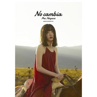 永野芽郁 2nd写真集「No cambia」(特別版)新品 未開封(アート/エンタメ)