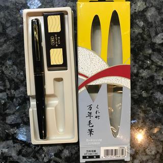 筆ペン 呉竹(書道用品)