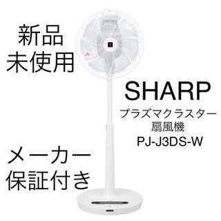 シャープ(SHARP)のNobu様専用新品未使用 シャープ プラズマクラスター扇風機 PJ-J3DS-W(扇風機)