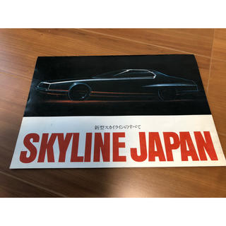 ニッサン(日産)の旧車 希少品 SKYLINE JAPAN (カタログ/マニュアル)