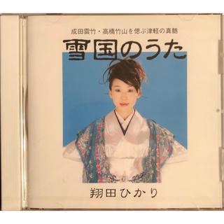 國風雲竹流津軽民謡CD「雪国のうた」翔田ひかり(三味線)