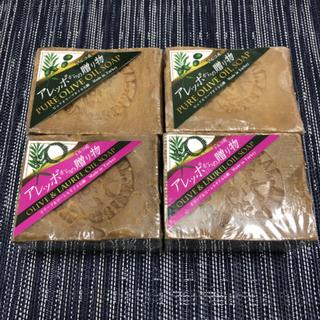 アレッポノセッケン(アレッポの石鹸)の送料込み☆ アレッポからの贈り物 190g   4個セット 手作り 石鹸(洗顔料)