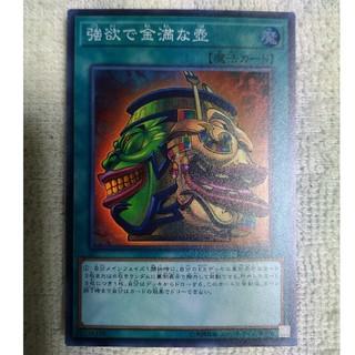 ユウギオウ(遊戯王)の強欲で金満な壺 スーパー(シングルカード)