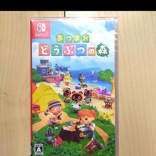 ニンテンドースイッチ(Nintendo Switch)の最終価格あつまれ どうぶつの森 Switch新品未使用(家庭用ゲームソフト)