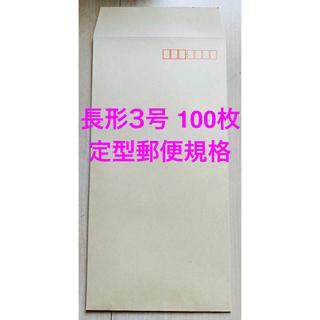 封筒 長形3号 定型郵便規格 100枚セット(ラッピング/包装)