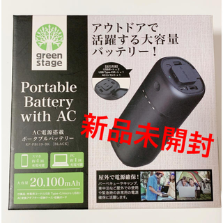 AC電源搭載  ポータブルバッテリー 20100mAh/72.36Wh(バッテリー/充電器)