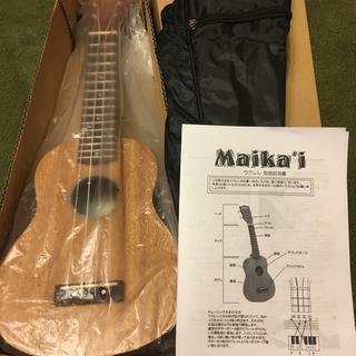 ウクレレ Maika'i製  MKU-1 専用ケース付き(ソプラノウクレレ)
