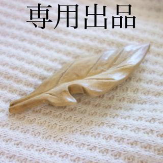 葉っぱのブローチ(コサージュ/ブローチ)