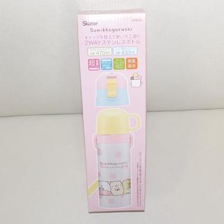 サンエックス(サンエックス)の新品 2WAYステンレスマグボトル すみっコぐらし水筒 470ml  B(水筒)