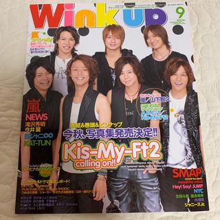 キスマイフットツー(Kis-My-Ft2)のWink up 2010年9月号(アート/エンタメ/ホビー)