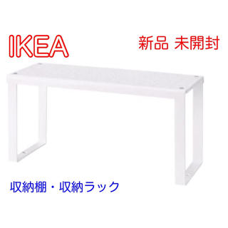 イケア(IKEA)の【新品未開封】IKEA イケア ヴァリエラ シェルフインサート(ホワイト)(キッチン収納)