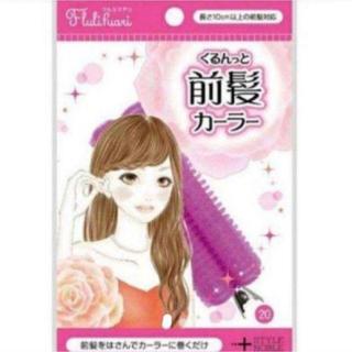 新品未使用 フルリフアリ くるんっと前髪カーラー 前髪カーラー ピンク(カーラー(マジック/スポンジ))