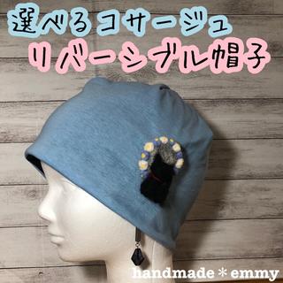 医療用帽子 抗がん剤 リバーシブル くすみブルー・ボーダーコサージュ付(ニット帽/ビーニー)